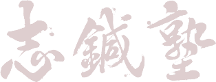 志鍼塾【公式】
